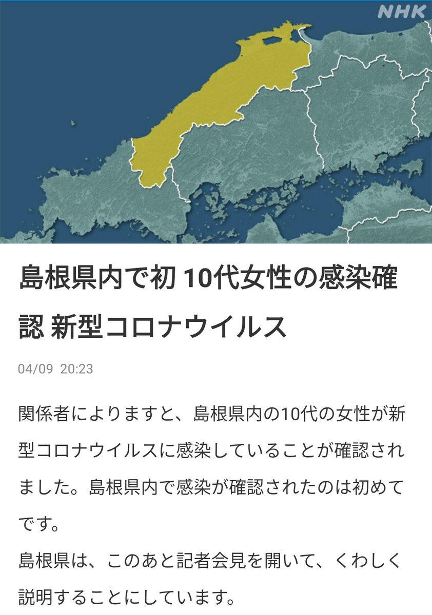 岩手 県 コロナ 感染 者 岩手県 新型コロナ関連情報 - Yahoo!ニュース